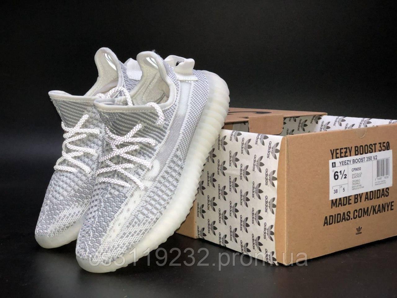 Женские кроссовки Adidas Yeezy 350 v2 Static Reflective (бело-серые, рефлектив шнурки)
