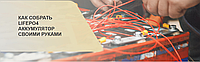 Как собрать LiFePО4 аккумулятор своими руками