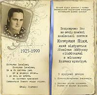 Пригласительные картинки открытки на юбилей 75 лет
