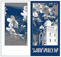 Дизайн пригласительной открытки на праздник