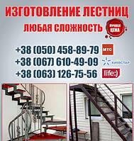 Сварка лестниц Вышгород. Сварка лестницы в Вышгороде. Сварить лестницу из металла.