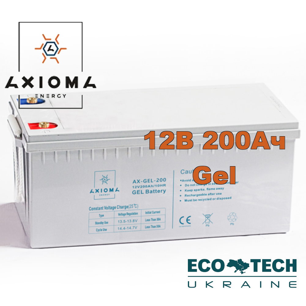 Аккумуляторная батарея гелевая 12В 200Ач, AX-GEL-200, AXIOMA energy