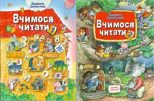 Методика Людмилы Шелестовой