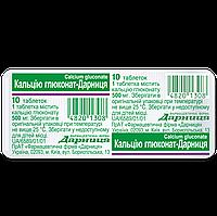 КАЛЬЦІЮ ГЛЮКОНАТ-ДАРНИЦЯ,таблетки по 500мг №10