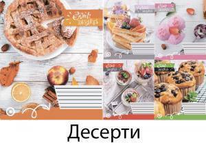 """Тетрадь 18 листов, клетка, Leader """"Десерт"""""""