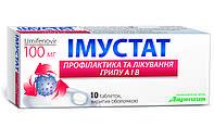 ІМУСТАТ,таблетки, вкриті оболонкою, по 100мг №10