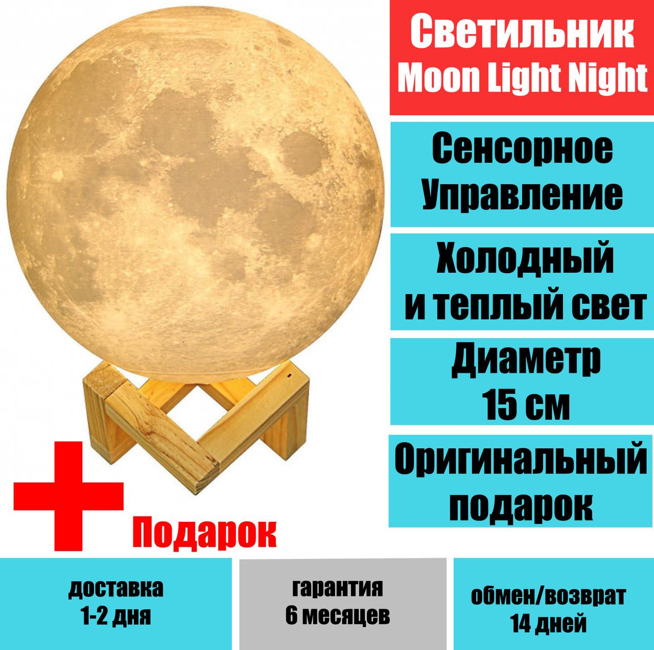 Настольный светильник Magic 3D Moon Light Touch Control 15 см Moonlamp