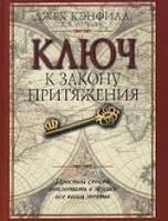 Джек Кенфілд, Д. Уоткінс Ключ до закону тяжіння( трохи пом'яті обкладинка)