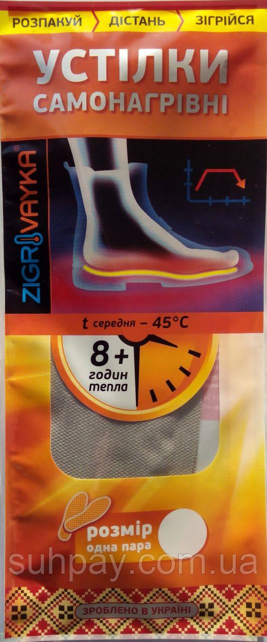 Стельки самонагревающиеся Зігрівайка - 8 часов тепла