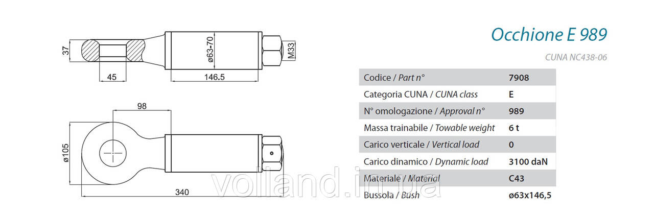 Петля сцепная дышла прицепа (серьга) , тип E 989  (o45)  BMM