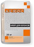 Клей для газоблока (газобетона) Aeroc (Аэрок)