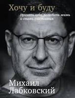 Михайло Лабковский Хочу і буду (заломи на сторінках)