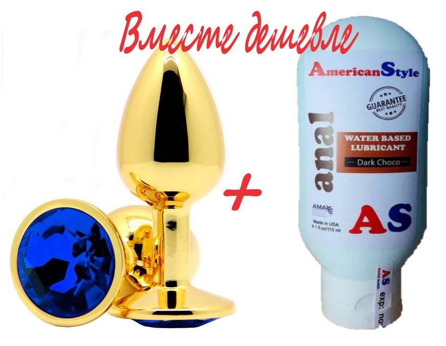 Набор из золотой анальной пробки с синим кристаллом и лубрикантом с запахом шоколада  2.8*7 см
