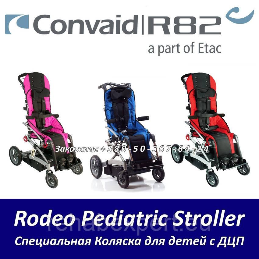 Специальная Коляска для детей с ДЦП - Convaid Rodeo Pediatric Stroller