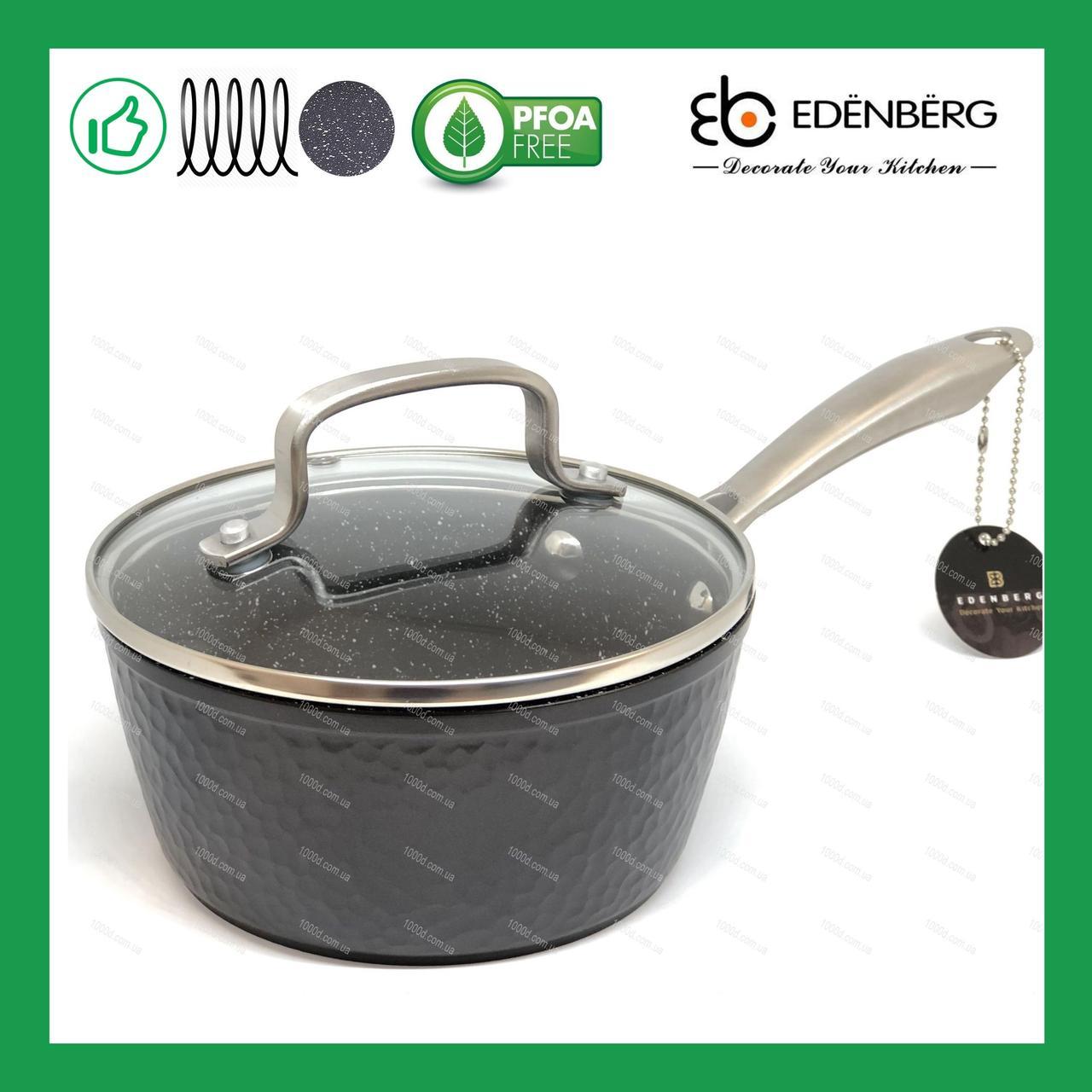 Ковшик 2.5 л Edenberg с мраморным антипригарным покрытием литой алюминий с крышкой 18 см (EB-3674)