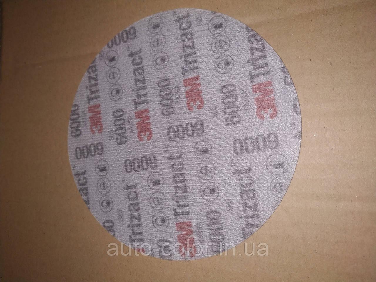 Абразивный полировальный круг 3M Trizact P6000 (диаметр 150 мм.)