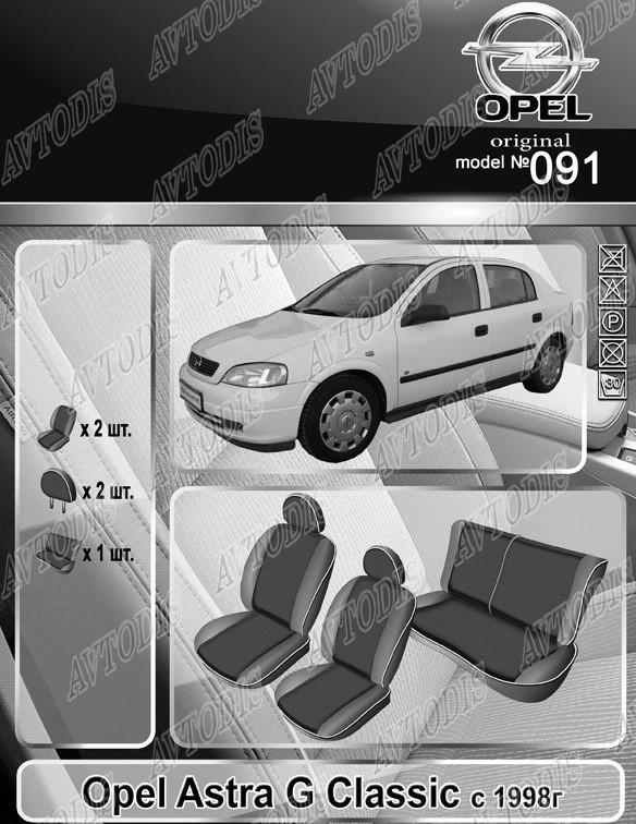 Авточехлы Opel Astra G Classic 1998- EMC Elegant