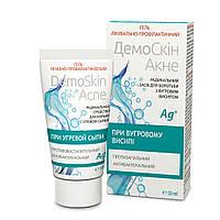 Демоскин Акне гель для лечения угревой сыпи, 50 мл