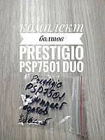 Комплект болтів Prestigio PSP7501 DUO
