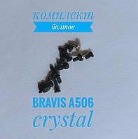 Комплект болтів Bravis a506 crystal