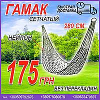 Гамак сетчатый без перекладин 280 см (нейлон)
