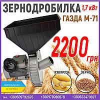Молотковая зернодробилка Газда М-71 (зерно, кукурузные початки) 1,7 кВт