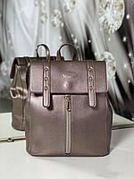 Женский серебристый рюкзак молодежный городской рюкзачок брендовый бронза кожзам