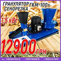 2 в 1 Гранулятор ГКМ-100 + сенорезка 1,5 кВт 380/220 В