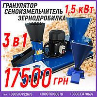 Универсальный 3 в 1 Гранулятор ГКМ - 100 + Сенорезка Зерноизмельчитель 380/220 В