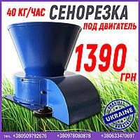 Сенорезка (измельчитель сухой травы под грануляцию)