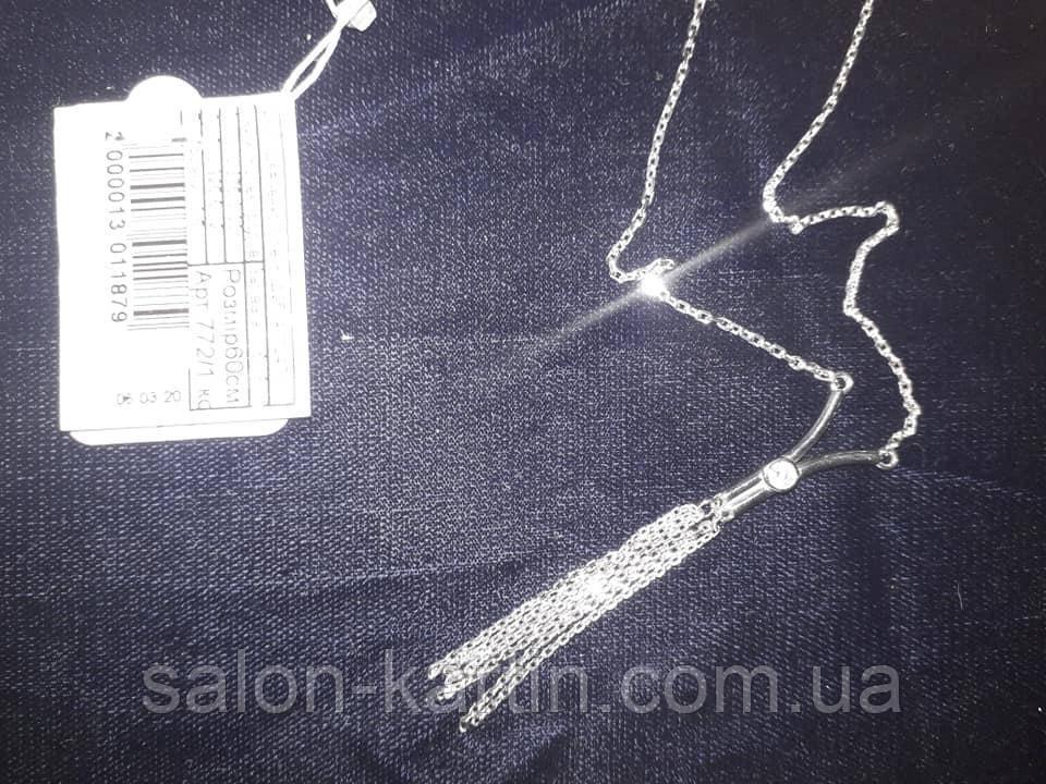Серебрянная цепочка с удлиненным подвесом