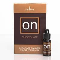 Возбуждающе масло Sensuva - ON Arousal Oil for Her Chocolate (5 мл) 100% ОРИГИНАЛ! --- жидкий вибратор, женский возбудитель
