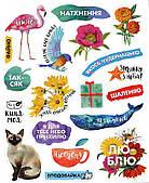 Набор стикеров Люблю 060220-036