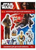 Интерьерные наклейки Звездные Войны 200220-025