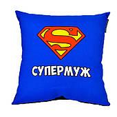 Подушка Супер муж 230218-011