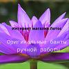 "Интернет-магазин ""Лотос"""