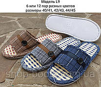 Мужские тапочки оптом. 40-45рр. Модель тапочки L9 бамбук