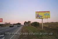 Бигборд  трасса Симферополь-Феодосия 10км+850м, на Феодосию