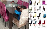 Чехлы на стулья стрейчевые велюровый. Турция
