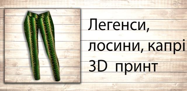 Лосини, легенси, капрі 3D принт