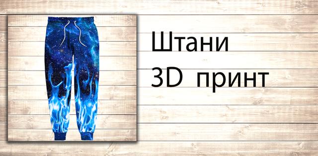 Штани 3D принт