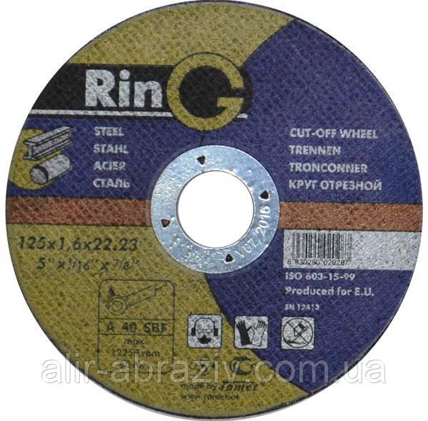 Абразивний відрізний диск по металу 125 х 1,2 х 22 ринг
