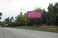 Бигборды Феодосия Симферопольское шоссе в центр