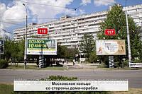 Бигборды Симферополь площадь Московская