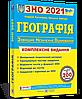 ЗНО 2021 | Географія. Комплексна підготовка/ Кузишин А., Заячук О. | Підручники і посібники