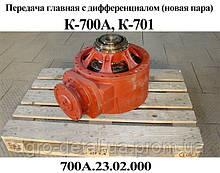 Передача главная 700А.23.02.000 с дифференциалом моста трактора Кировец К700,К701
