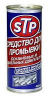 Промывка масляной системы STP 00350 15мин/450мл