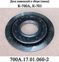 Диск нажимной в сборе коробки передач  700А.17.01.060-2 трактора Кировец