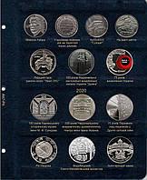 Лист для ювілейних монет України 2019-2020 роки