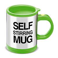Чашка с вентилятором для размешивания сахара Self Stirring Mug Green